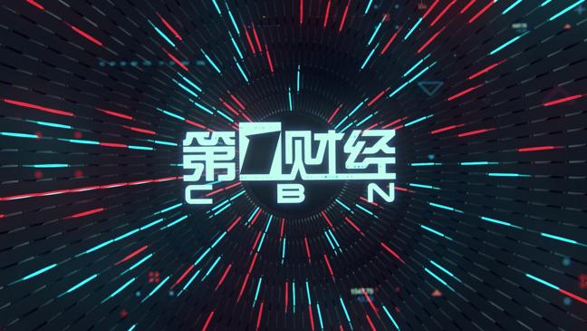 第一财经频道栏目包装参考欣赏China Business Network