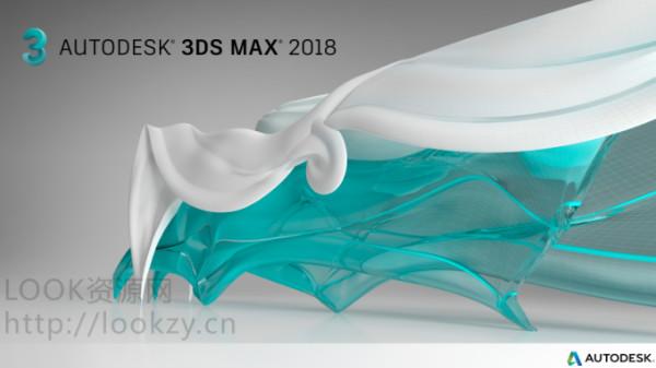 3ds max 2018三维动画软件V2018  Autodesk 3ds max 2018 win 64破解版 免费下载