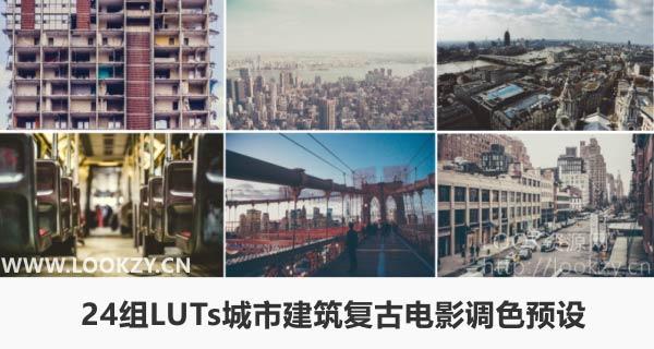 AE预设-24组LUTs城市建筑复古电影调色预设 CINEGRAIN CITY COLOR