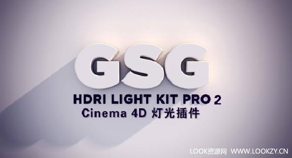 C4D预设-Cinema 4D 灯光插件预设 GSG Light Kit Pro 2.0 灰猩猩出品