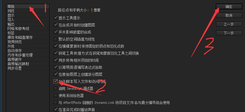 AE脚本安装错误不显示方法设置教程