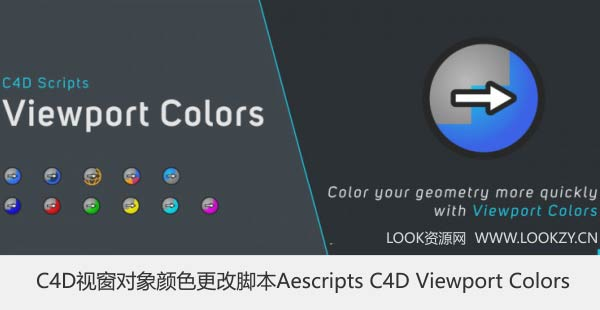 C4D脚本-C4D视窗对象颜色更改脚本Aescripts C4D Viewport Colors