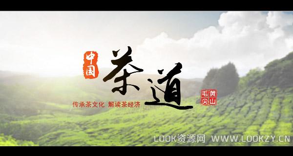 AE模板-中国风茶道大气古韵水墨动画最新企业宣传片AE模板下载