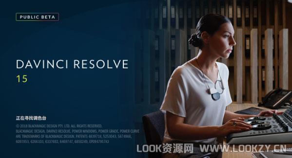 电影级专业调色软件 DaVinci Resolve v15 WIN 中文/英文破解版