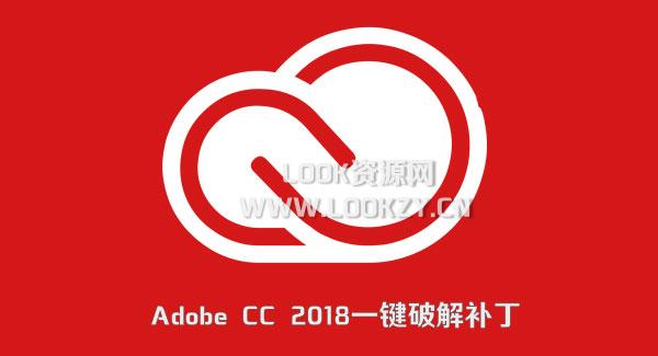 Adobe CC 2018 一键破解补丁 Anticloud Rev.4 Win版软件