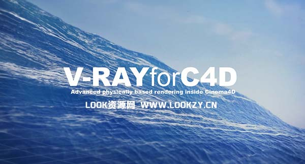 C4D插件-C4D高级渲染器插件Vray V3.6 Win/Mac破解版 免费下载