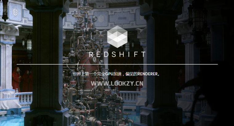 Redshift v2.5.48 GPU渲染器全系列C4D/Houdini/Maya/3DS MAX插件一键安装破解版