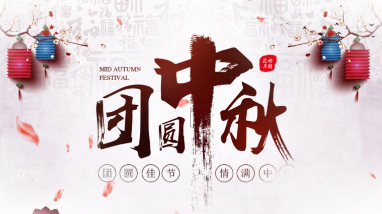 AE模板-中秋节团圆水墨中国风图文展示宣传视频片头模板