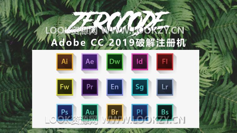 Adobe CC 2019 软件破解补丁注册机下载 Zer0Cod3 Patcher v1.4 Win版