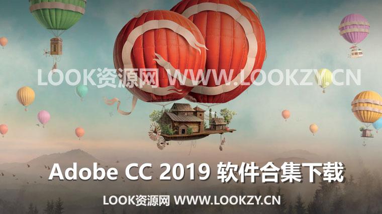 Adobe CC 2019 软件合集 中文/英文破解版免费下载  Adobe Creative Cloud 2019 Mac/Win