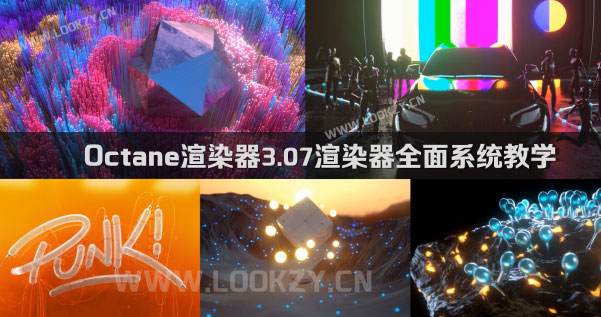 C4D教程-跟UTV全面学习C4D OC渲染器中文教学Octane 3.07