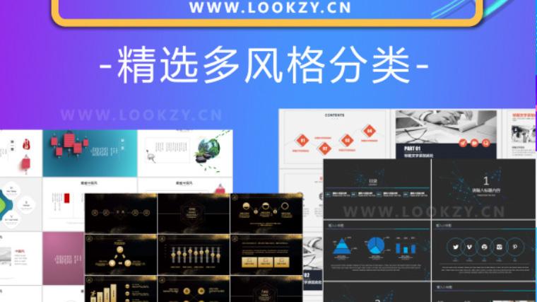 PPT模板-1000多组公司介绍宣传总汇简约毕业答辩中国风商务课件PPT模板