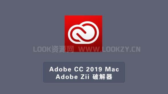 Adobe CC 2019 Mac苹果版软件破解器Adobe Zii 4.0.4