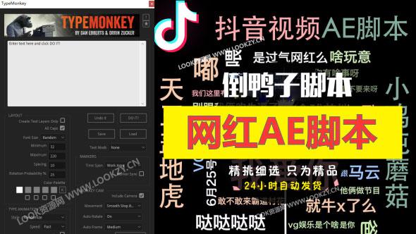 AE脚本-网红脚本倒鸭子抖音字幕反转 typemonkey v1.14