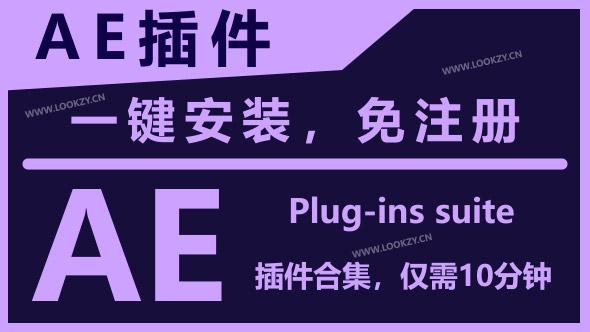 AE插件合集一键安装免注册多套插件 版本支持CS6-CC2018