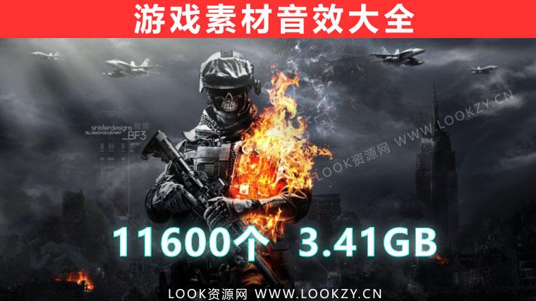 音频素材-11600个最全游戏音频 音效特效声音实用素材库大全3.4GB