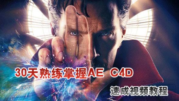 C4D+AE零基础30天速成学习影视特效后期视频教程合集