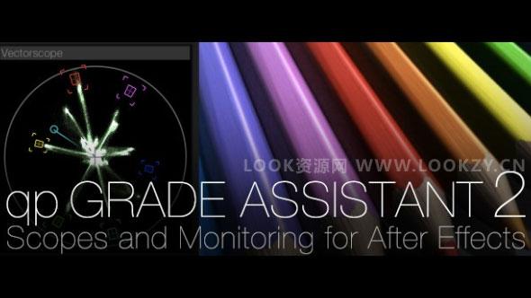 AE插件-AE调色监视器助手插件 Aescripts qpGradeAssistant 2.0.3 Win破解版