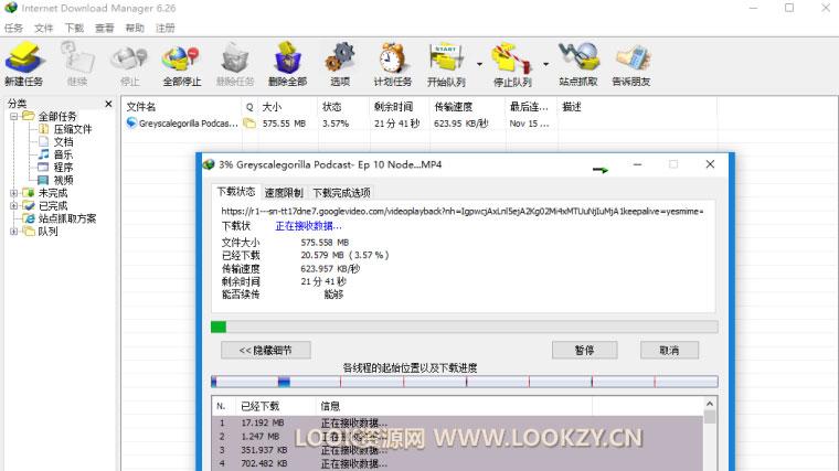 IDM高速下载神器Internet Download Manager v6.32 Build 5 中文破解版