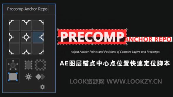 AE脚本-图层位置锚点位置快速定位脚本Aescripts Precomp Anchor Repo v1.0