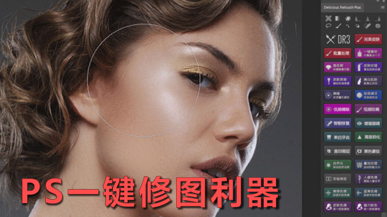 PS插件-PS一键修图磨皮插件利器 DR3/4 WIN/MAC中文汉化版