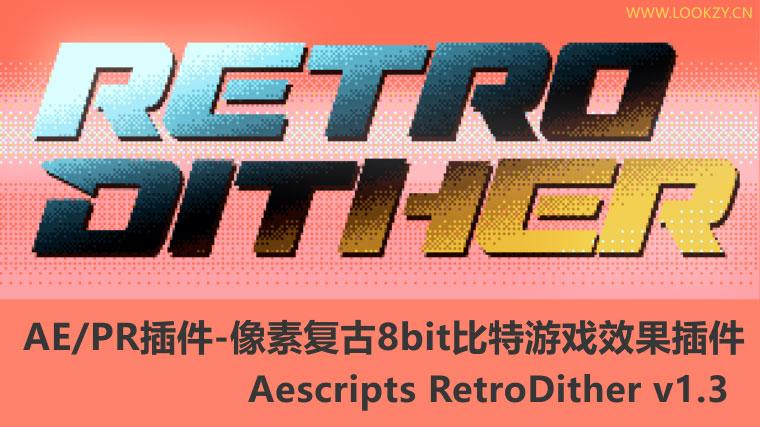 AE/PR插件-像素复古8bit比特游戏效果插件 Aescripts RetroDither v1.3 Win破解版