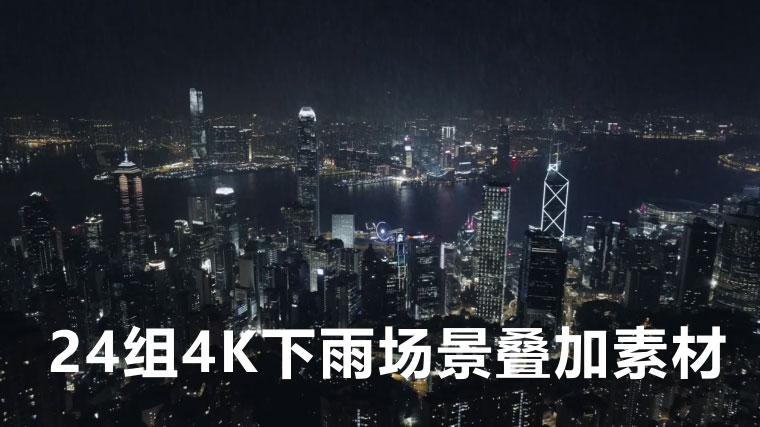 视频素材-24组下雨场景视频叠加特效素材4K分辨率