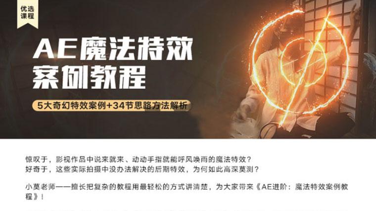 AE教程-影视特效魔法合成案例中文视频教程 含练习素材