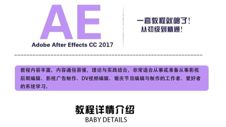 AE教程-After Effects零基础入门到高级中文高清系列影视特效教程