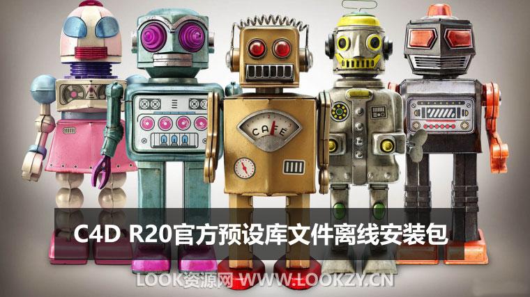 C4D预设-C4D R20官方预设库文件离线安装包 免费下载
