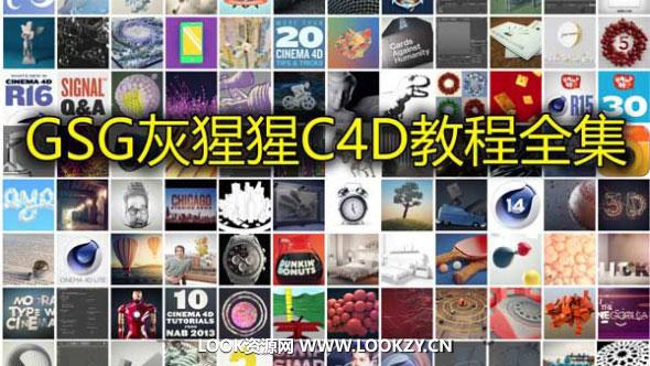 C4D教程-GSG灰猩猩C4D基础入门教程全集1-442集(100G持续更新中)