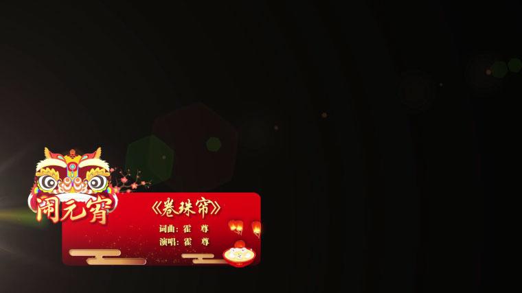 AE模板-元宵节中国风字幕条节目包装栏目模板素材