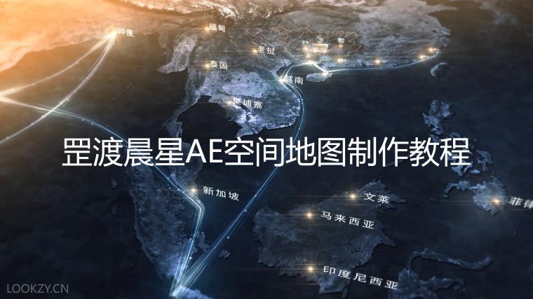 AE教程-罡渡晨星AE空间地图制作商业视频教程
