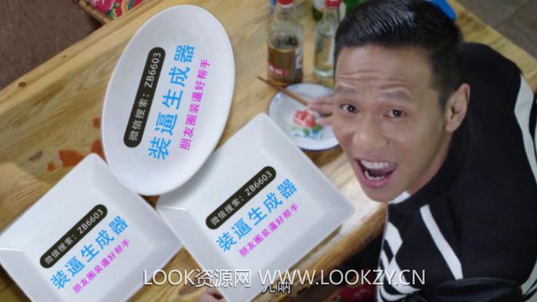 AE模板-微信朋友圈宋小宝吃鱼广告短视频AE模板下载