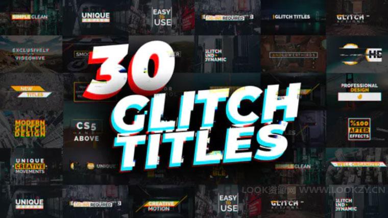 AE模板-30种信号干扰像素损坏文字标题动画模板 Glitch Titles