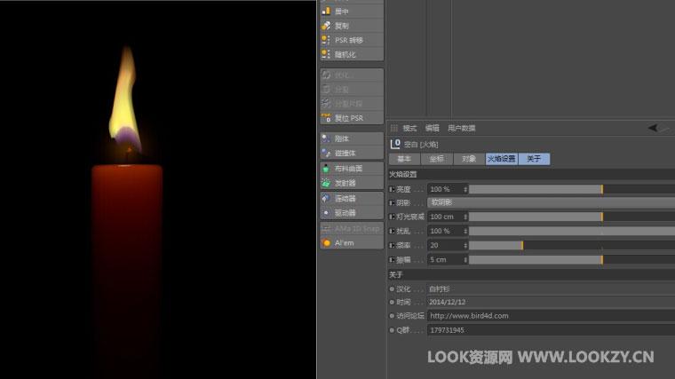 C4D预设-灰猩猩蜡烛预设GSG-Flame_v1.0汉化版
