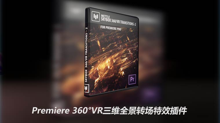 PR插件-360°VR三维全景转场特效插件 Mettle SkyBox 360/VR Transitions Packs 1&2 v1.18