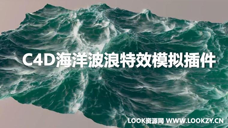 C4D插件-真实海洋特效模拟插件 HOT4D v0.7 Win/Mac 中文汉化版