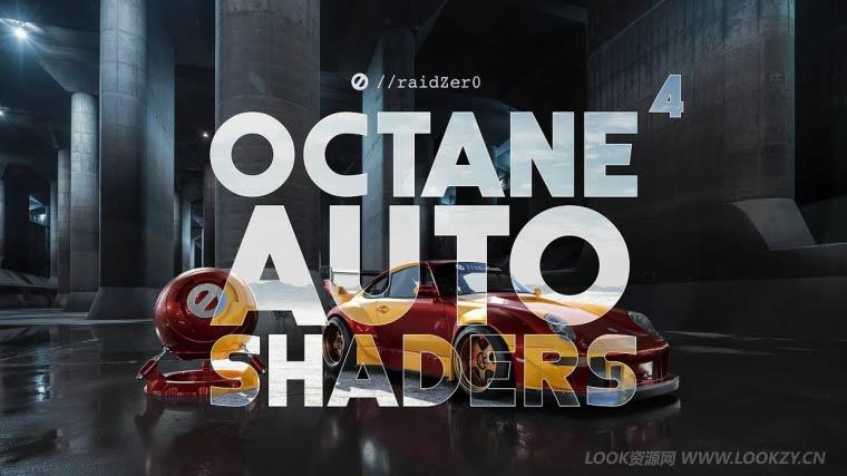 OC渲染器汽车车漆材质包 26个 C4D Octane渲染器材质预设