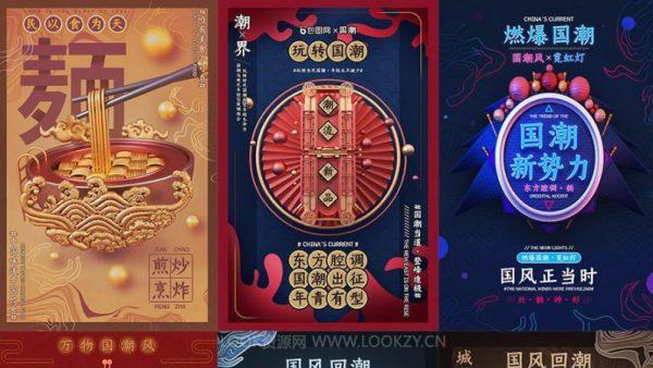 C4D工程-15套创意海报中国风建筑戏曲面C4D工程格式渲染+PSD海报分层